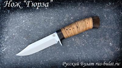 """Нож """"Гюрза"""", клинок сталь D2 термоциклированная, рукоять береста"""