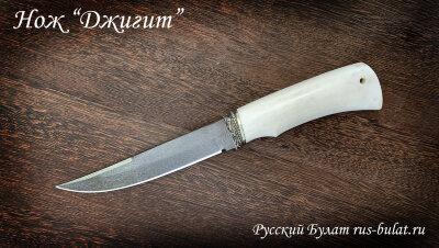 """Нож """"Джигит"""", клинок сталь х12мф, рукоять рог, мельхиор"""