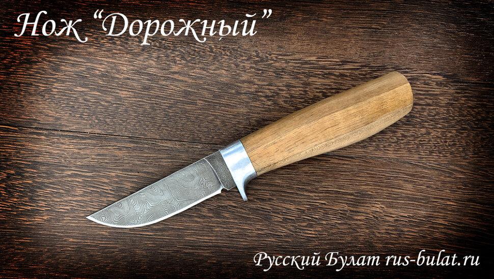 """Нож """"Дорожный"""", клинок дамасская сталь, рукоять орех"""