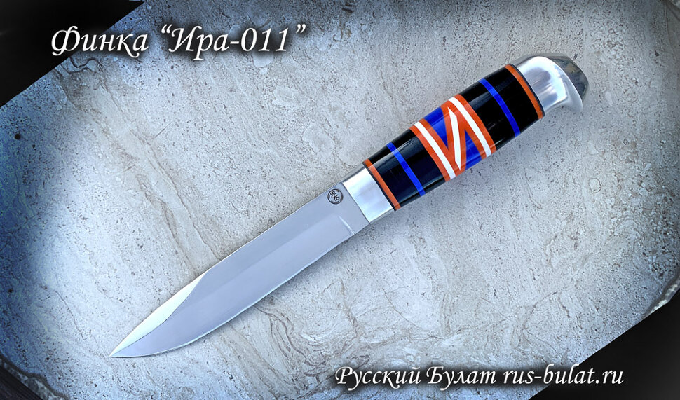 Жиганская финка Ира 011, клинок кованая сталь 95х18, рукоять наборный пластик