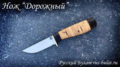 """Нож """"Дорожный"""", клинок сталь Elmax, рукоять береста"""