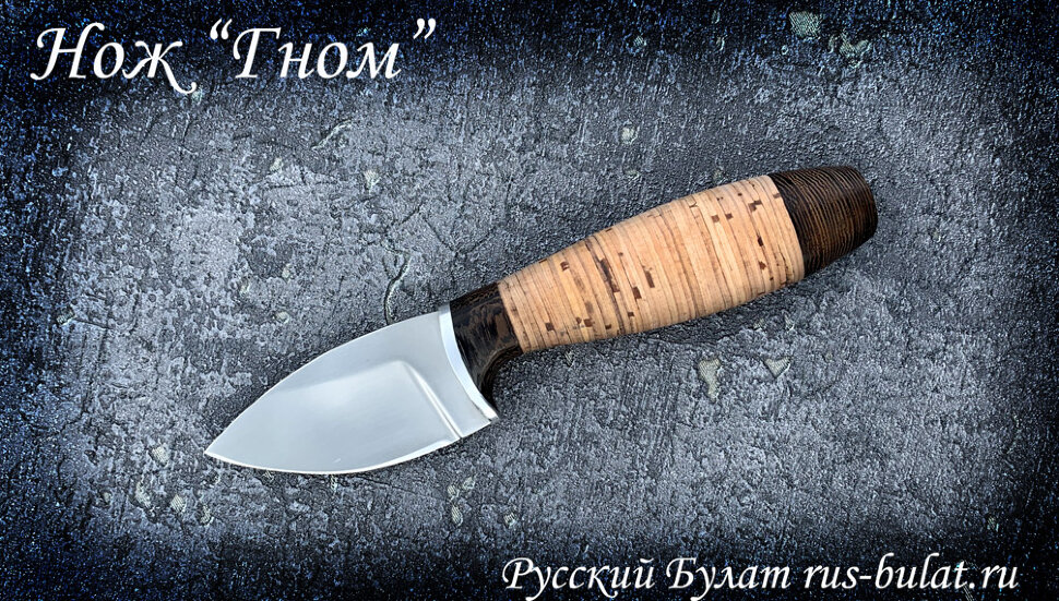 "Нож ""Гном"", клинок сталь 65Х13, рукоять береста"