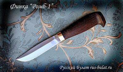 Финка Ромб №1, клинок сталь у8, рукоять венге
