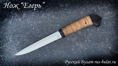 """Нож """"Егерь"""", клинок сталь 95х18, рукоять береста"""