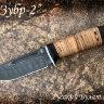 """Нож """"Зубр-2"""", клинок дамасская сталь, рукоять береста"""