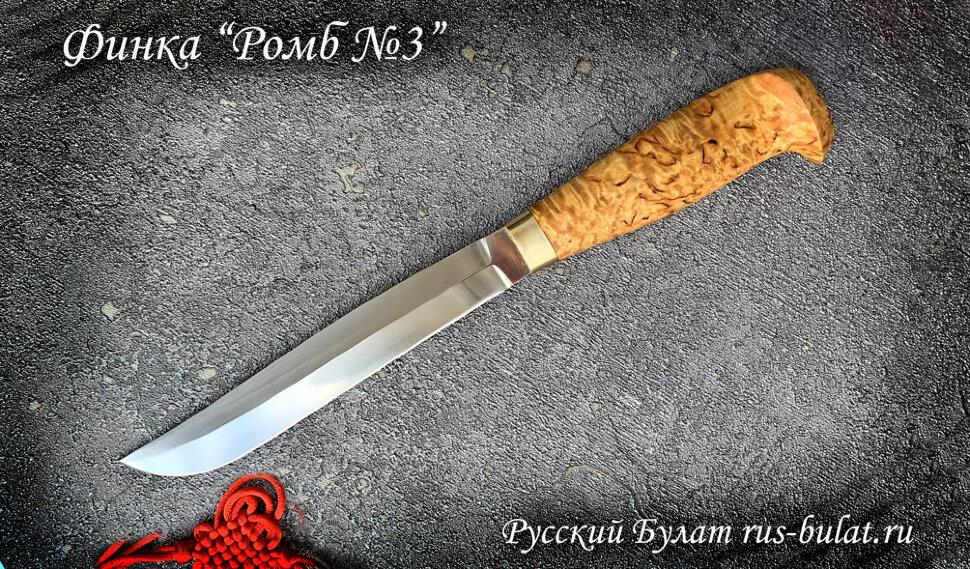 Финка Ромб №3, клинок сталь 95х18, рукоять карельская береза