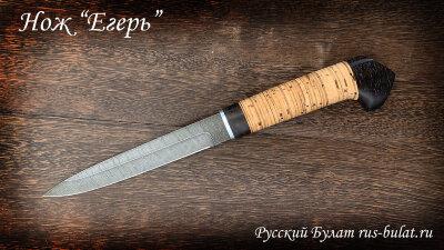 """Нож """"Егерь"""", клинок дамасская сталь, рукоять береста"""