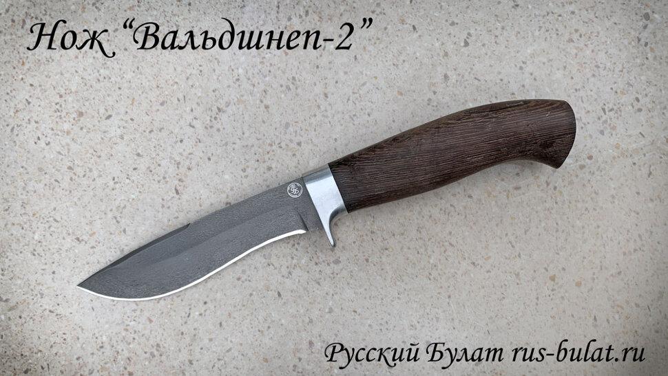 """Нож """"Вальдшнеп-2"""", клинок сталь D2, рукоять венге"""