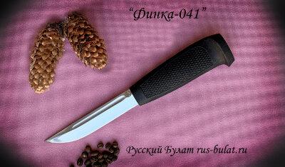Финка-041, клинок сталь 95х18, рукоять и чехол резинопластик (цвет черный)