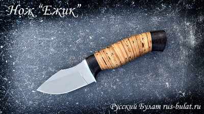 "Нож ""Ёжик"", клинок сталь 95х18, рукоять береста"