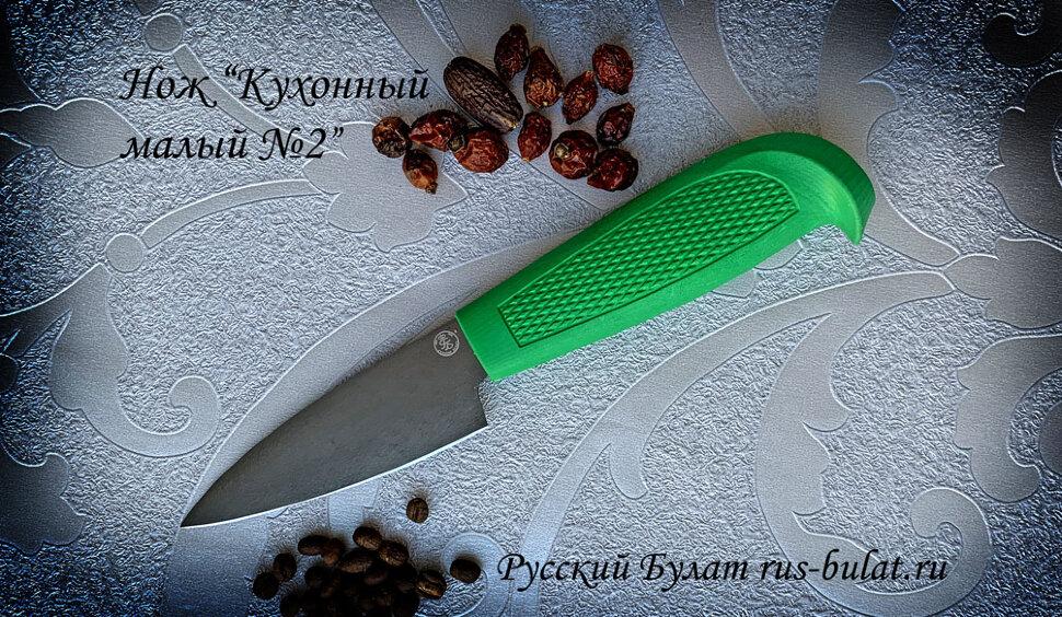 """Нож """"Кухонный малый №2"""", клинок сталь D2, рукоять резинопластик (цвет зеленый)"""