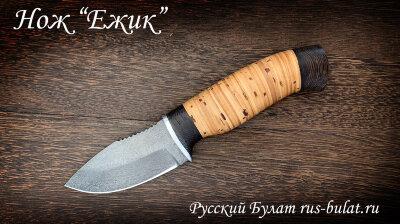 """Нож """"Ёжик"""", клинок сталь х12мф, рукоять береста"""