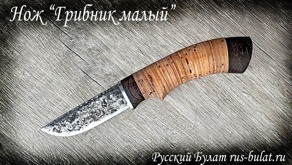 """Нож """"Грибник"""" (малый), клинок сталь У8, ручная ковка, рукоять береста"""