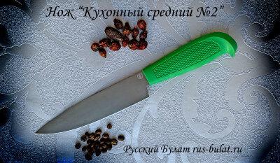 """Нож """"Кухонный средний №2"""", клинок сталь D2, рукоять резинопластик (цвет зеленый)"""