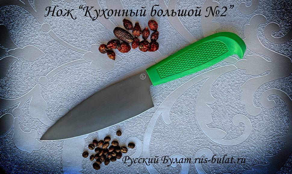 """Нож """"Кухонный большой №2"""", клинок сталь D2, рукоять резинопластик (цвет зеленый)"""