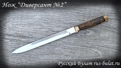 """Нож """"Диверсант №2"""" на основе штык ножа, цельнометаллический, клинок сталь 95х18, рукоять орех, латунь"""