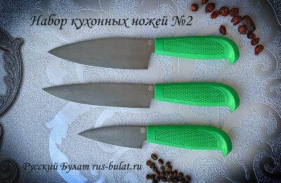 """""""Набор кухонных ножей №2"""", клинок сталь D2, рукоять резинопластик (цвет зеленый)"""