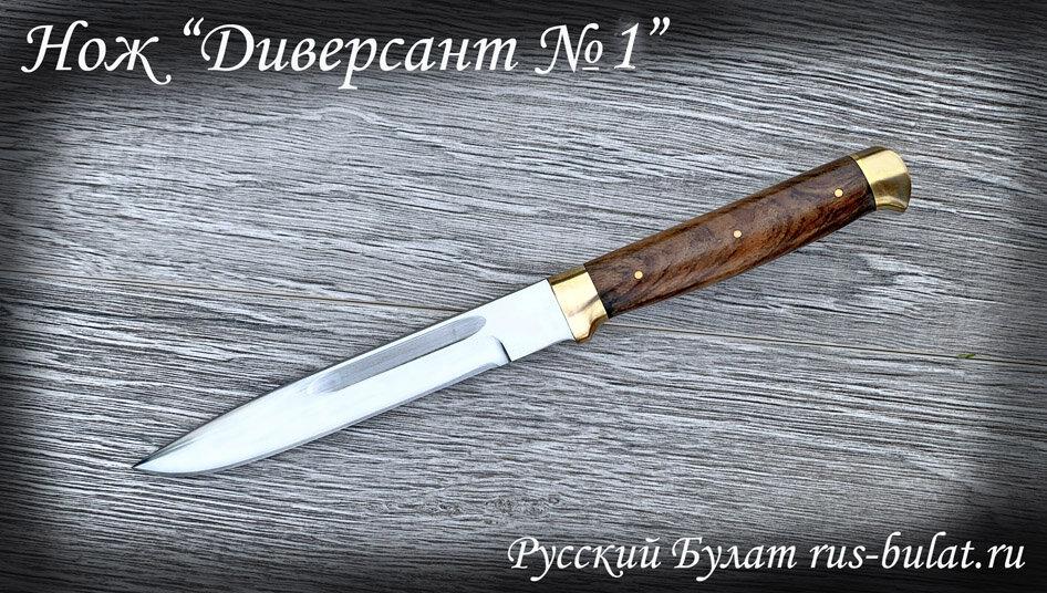 """Нож """"Диверсант №1"""" на основе штык ножа, цельнометаллический, клинок сталь 95х18, рукоять орех, латунь"""