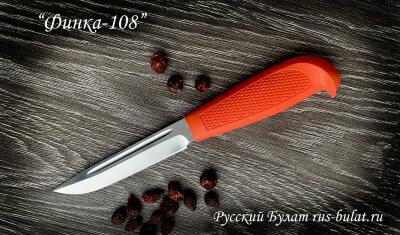 """""""Финка-108"""", клинок сталь 95х18, рукоять и чехол резинопластик (цвет оранжевый)"""