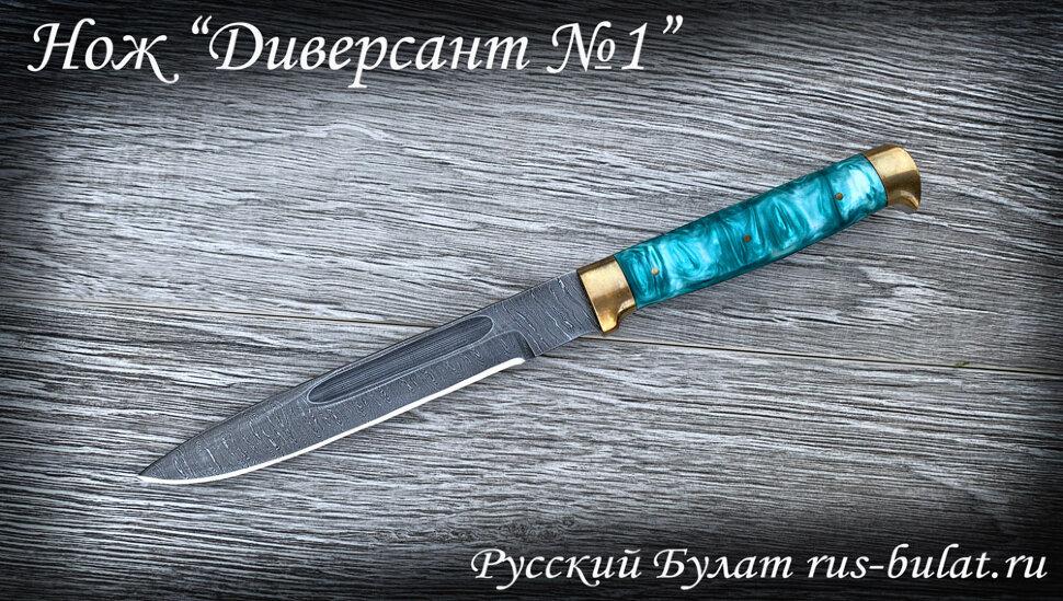 """Нож """"Диверсант №1"""" на основе штык ножа, цельнометаллический, клинок дамасская сталь, рукоять акрил (цвет зеленый), латунь"""