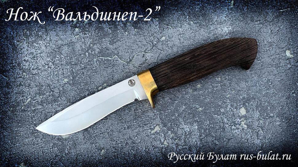 """Нож """"Вальдшнеп-2"""", клинок порошковая сталь ELMAX, рукоять венге"""
