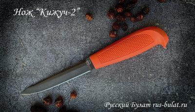 """""""Кижуч-2"""", клинок сталь D2, рукоять и чехол резинопластик (цвет оранжевый)"""