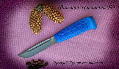 """""""Финский охотничий №1"""" бюджетный, клинок сталь D2, рукоять и чехол резинопластик (цвет синий)"""