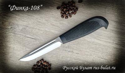 """""""Финка-108"""", клинок сталь 95х18, рукоять и чехол резинопластик (цвет черный)"""