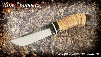 """Боровик"", сталь 95Х18 со следами ковки, береста"