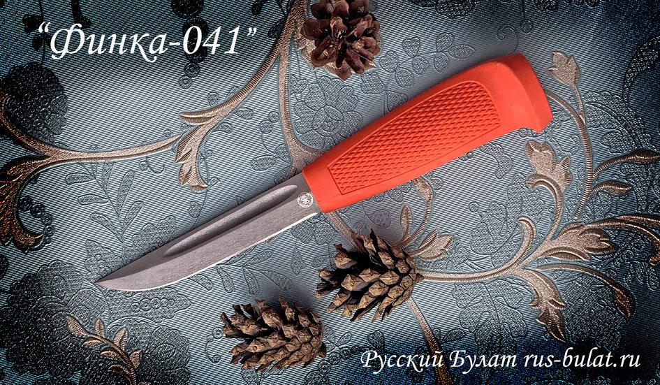 Финка-041, клинок сталь D2,рукоять и чехол  резинопластик (цвет оранжевый)