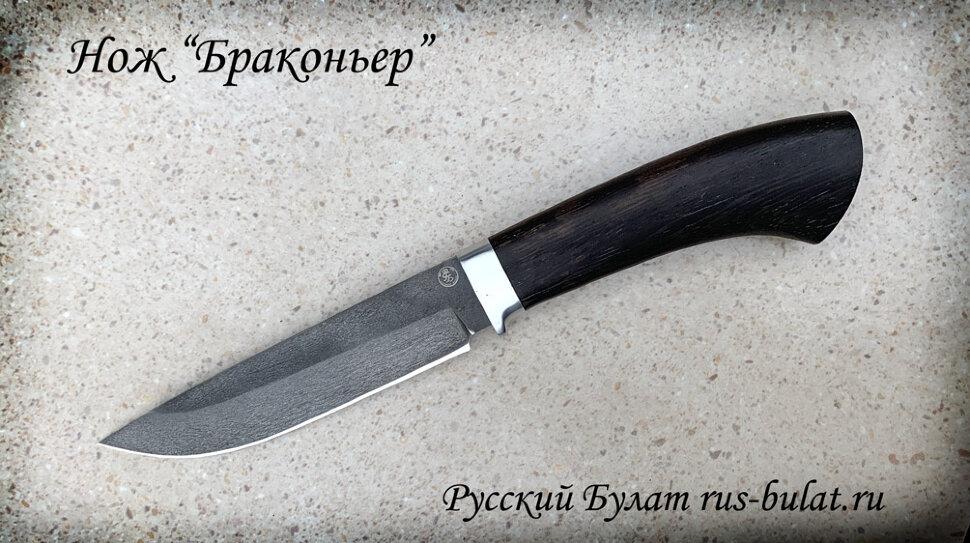 """Нож """"Браконьер"""", клинок сталь D2, рукоять венге"""