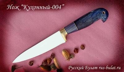"""Нож """"Кухонный 004"""", клинок сталь 95х18, рукоять стабилизированная карельская береза (цвет синий), отверстие под темляк."""