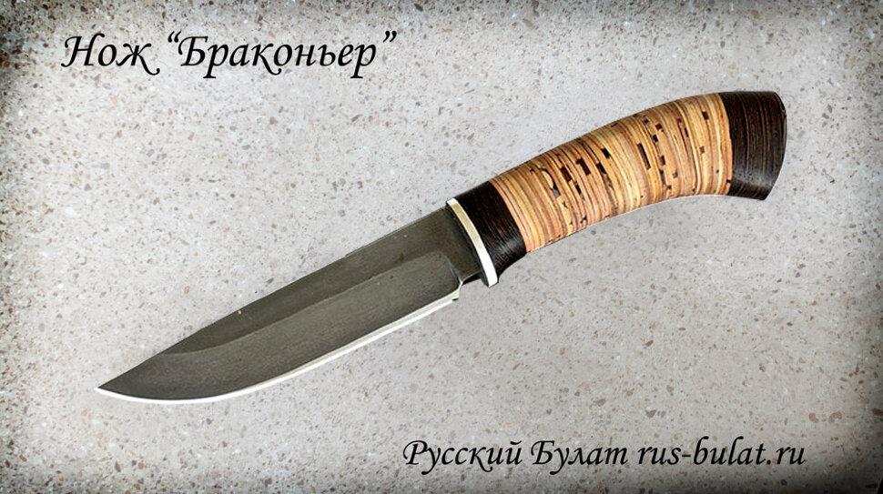 """Нож """"Браконьер"""", клинок сталь Х12МФ, рукоять береста"""