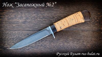 """Нож """"Засапожный №2"""", клинок сталь D2, рукоять береста"""