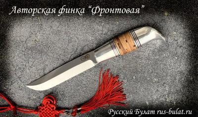 """Авторская финка """"Фронтовая"""", клинок сталь У8, рукоять наборная береста"""