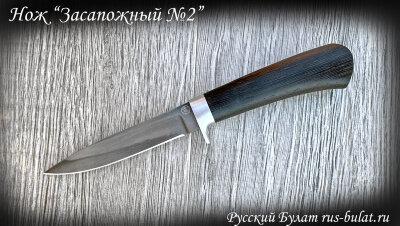 """Нож """"Засапожный №2"""", клинок авторский композит, рукоять венге"""