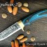 """""""Грибник-2"""", цельнометаллический, ручная ковка, клинок сталь 9ХС, микарта (цвет черно-синий), отверстие под темляк"""
