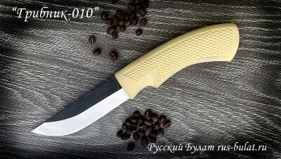 """Малый охотничий нож №1 """"Грибник-010"""" клинок сталь D2, рукоять резинопластик (цвет слоновая кость)"""