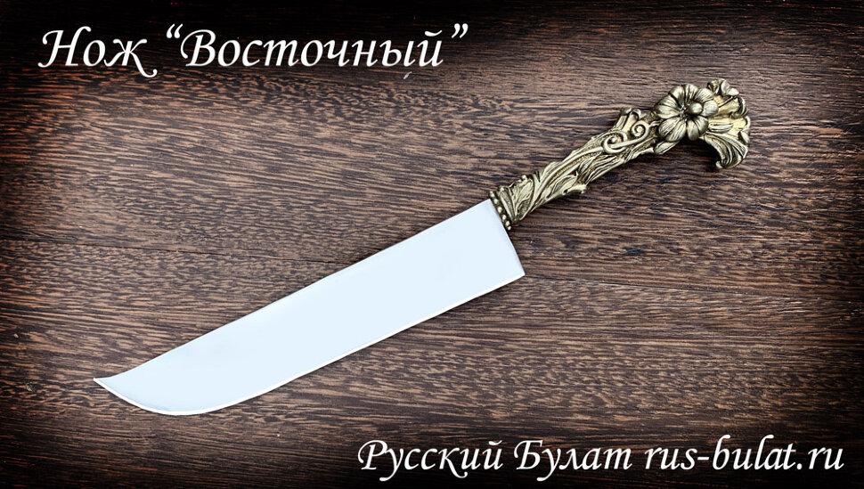 """Нож """"Восточный"""", клинок сталь 95Х18, рукоять мельхиор"""