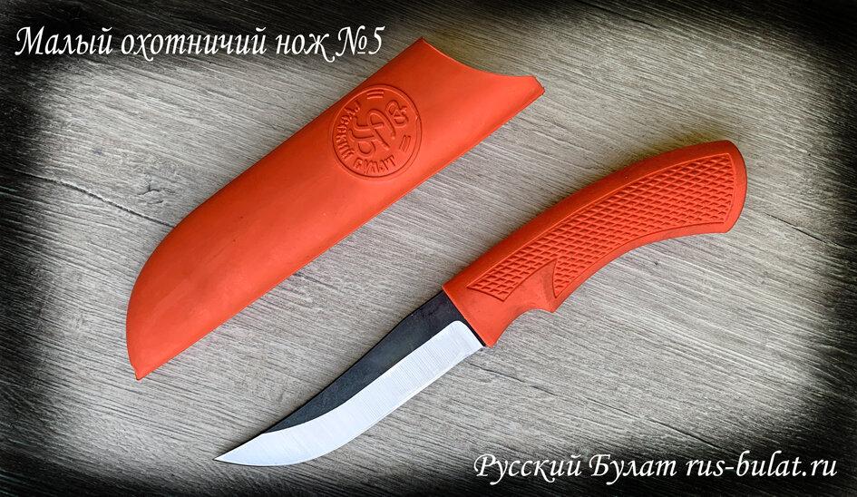 Малый охотничий нож №5 клинок сталь D2, рукоять резинопластик (цвет оранжевый)