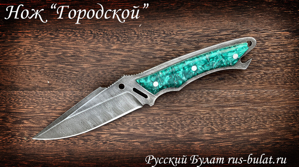 """Нож """"Городской"""", цельнометаллический, клинок дамасская сталь, рукоять акрил (зеленый)"""
