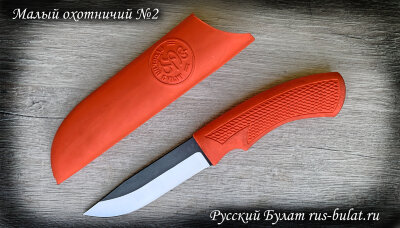 Малый охотничий нож №2 клинок сталь D2, рукоять резинопластик (цвет оранжевый)