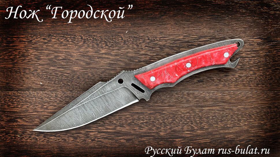 """Нож """"Городской"""", цельнометаллический, клинок дамасская сталь, рукоять акрил (красный)"""