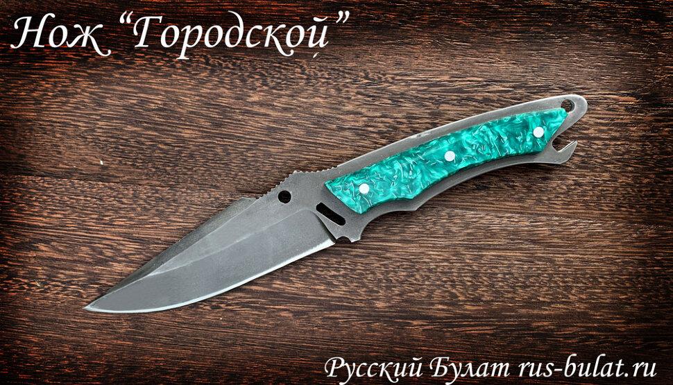"""Нож """"Городской"""", цельнометаллический, клинок Х12МФ, рукоять акрил (зеленый)"""