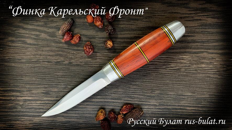 """""""Финка Карельский фронт"""" (Фирс-2), клинок сталь у8, рукоять падук (желтые вставки)"""