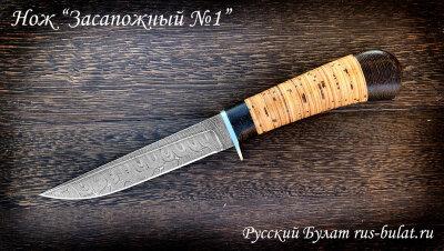 """Нож """"Засапожный №1"""", клинок дамасская сталь, рукоять береста"""