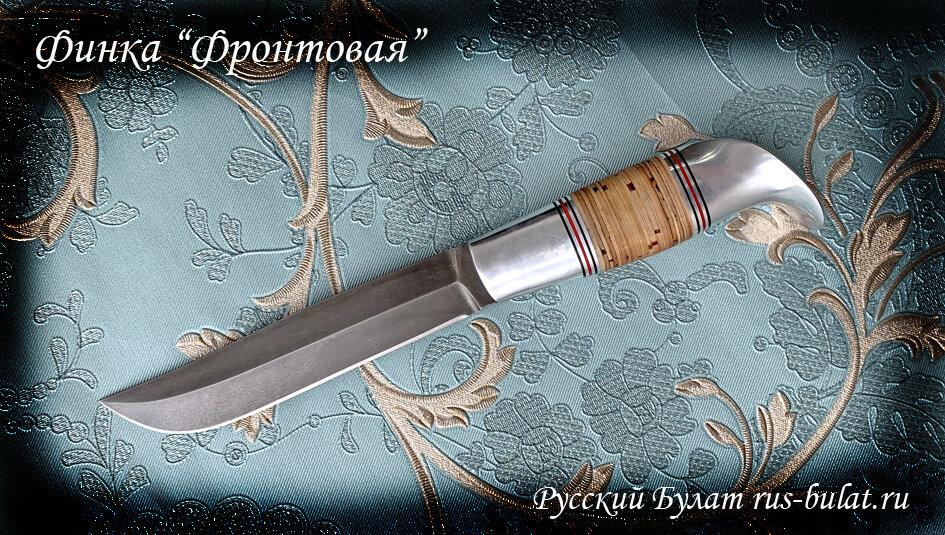 """Финка """"Фронтовая"""", клинок сталь х12мф, рукоять береста"""