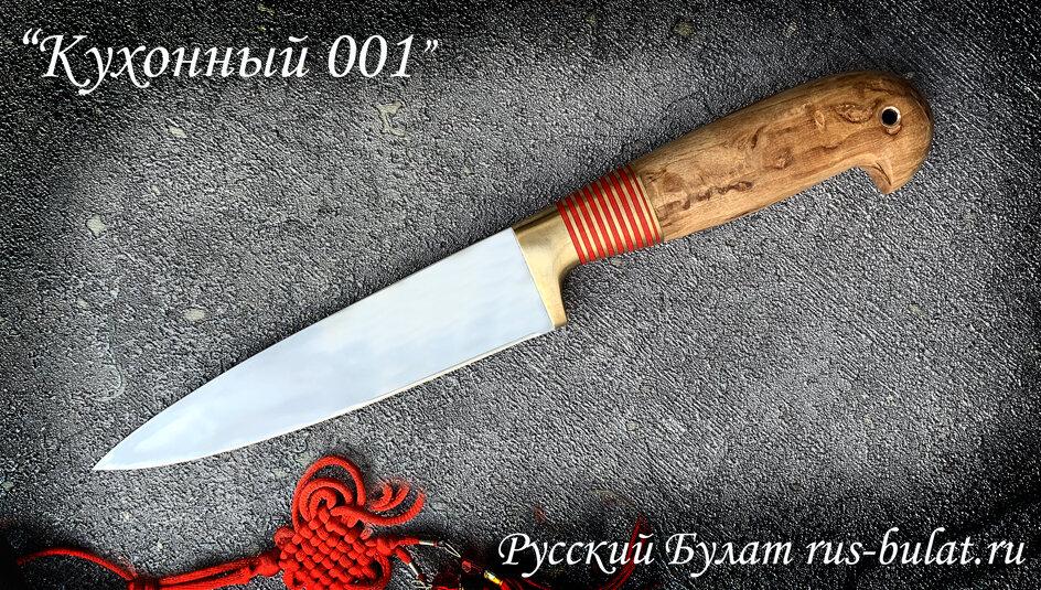 """Нож """"Кухонный 001"""", клинок сталь 95х18, рукоять стабилизированная карельская береза (цвет натуральный), отверстие под темляк."""