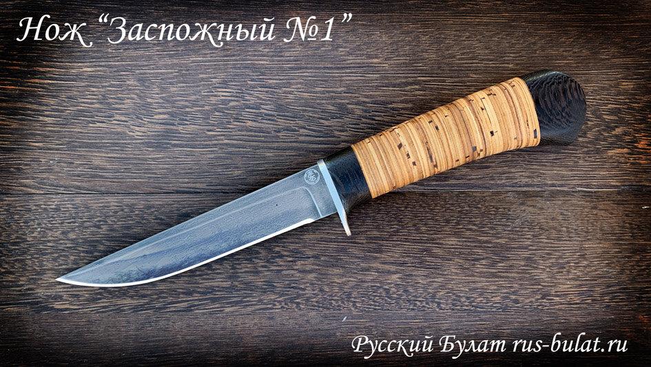 """Нож """"Засапожный №1"""", клинок авторский композит, рукоять береста"""