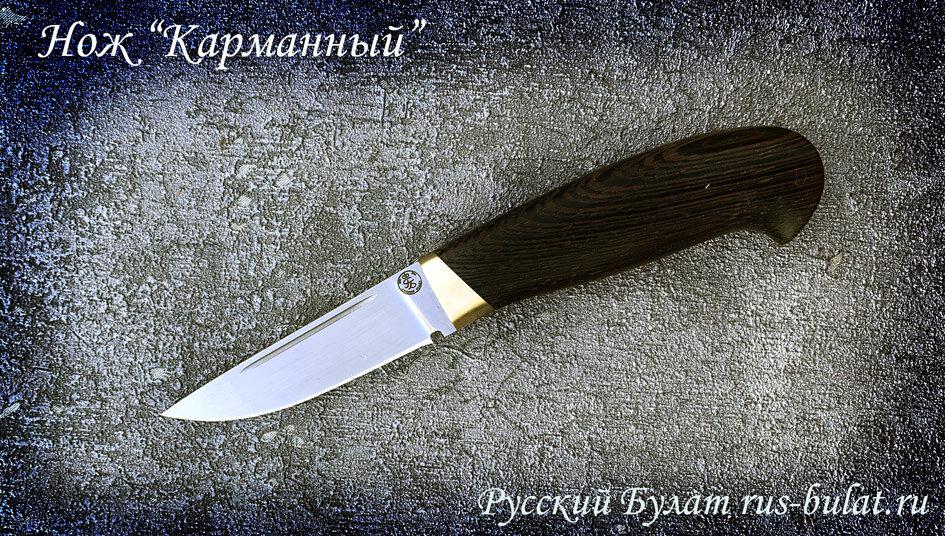 """Нож """"Карманный"""", клинок сталь elmax, рукоять венге"""